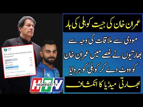 Haqeeqat TV: Imran Khan Beats Virat Kohli in ICC Poll Due to Indian PM Modi