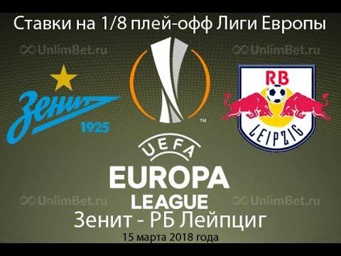 Прогноз на ставки лиги европы как научиться анализировать прогнозы на спорт