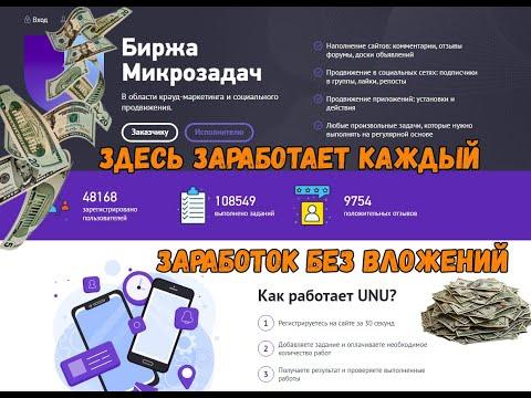Unu - Заработок без вложений (здесь заработает каждый)
