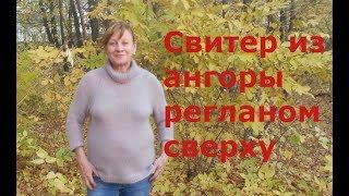 свитер регланом сверху//экспресс мк//о пряже ангора 70