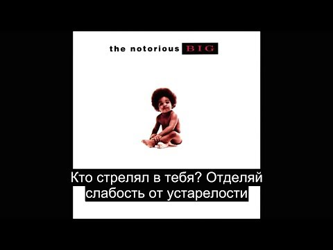 The Notorious B.I.G - Who Shot Ya (Русский Перевод Субтитры)