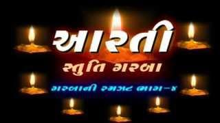 Aarti Stuti Garba | Gujarati Famous Garba Ni Ramjat | Vikram Thakor | Mamta Soni