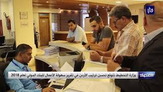 وزارة التخطيط تتوقع تحسن ترتيب الأردن في تقرير سهولة الأعمال للبنك الدولي لعام 2018 - (30-10-2017)