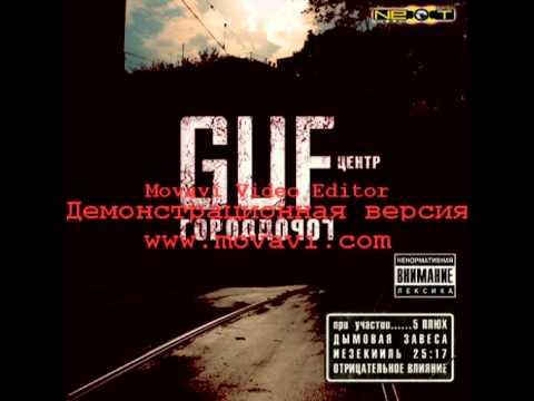 Guf - слушать и скачать в mp3 песни бесплатно на Музыке Нур