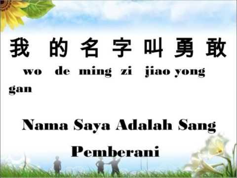 Wo De Ming Zi Jiao Yong Gan (我的名字叫勇敢) With Lyrics