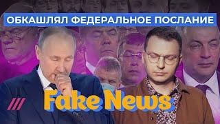 Ошибки и вранье Путина в Послании заговор против Лукашенко
