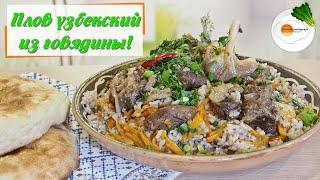 Плов из говядины по-узбекски в казане. Настоящий вкусный рецепт плова!!!