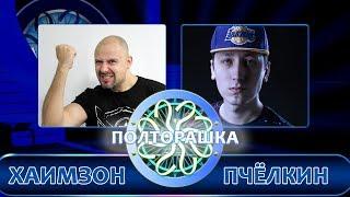 WARFACE Полторашка - Михаил Хаимзон