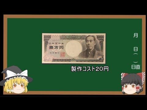 【ゆっくり解説3】ただの紙切れがお金になるのはなんで?