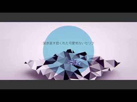 【mv】addiction / Gigareol×evo+