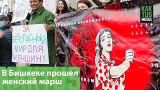 Марш за права женщин