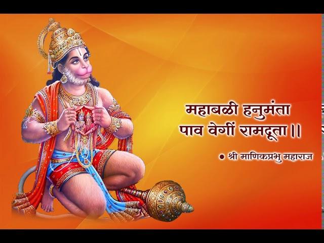 Mahabali Hanumanta - महाबळी हनुमंता  - Hanuman Bhajan by Shri Manik Prabhu Maharaj