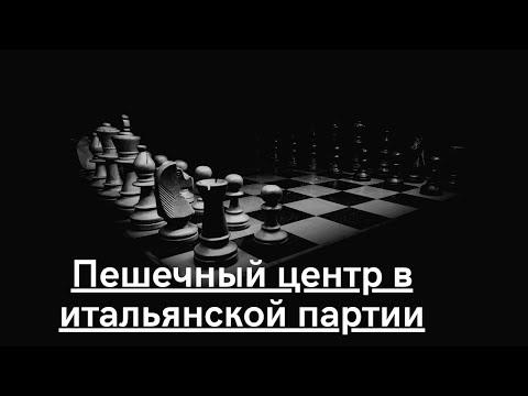 Видеоурок по шахматам итальянская атака на ракерованова короля