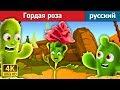 Гордая роза сказки на ночь русский сказки mp3