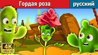 Гордая роза | сказки на ночь | русский сказки