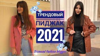 ПИДЖАК 2021 самые ТРЕНДОВЫЕ ПИДЖАКИ весны 2021
