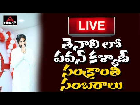 Janasena Party LIVE | Pawan Kalyan Visit to Tenali For Sankranti Celebrations |  Mirror TV Channel