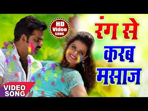 Rang Se Karab Masaz Song, Masti Fagun Ke Album Song