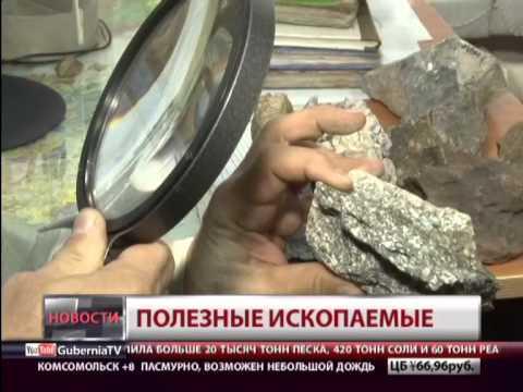 Полезные ископаемые Урала. Прокин Василий Александрович