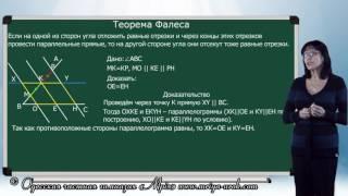 Теорема Фалеса 1