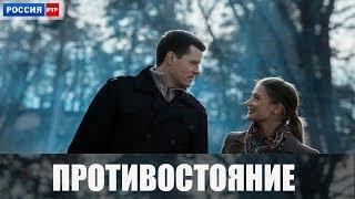 Сериал Противостояние (2018) все серии фильм мелодрама на канале Россия - анонс