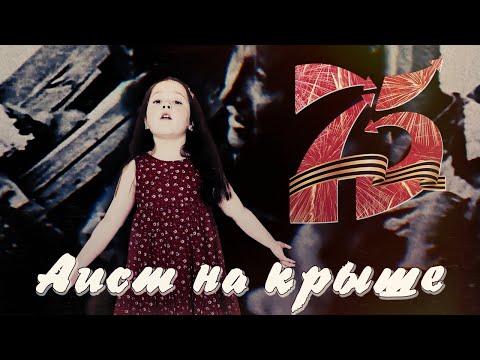 АИСТ НА КРЫШЕ — Софья Иванова Feat ПАРТЕС