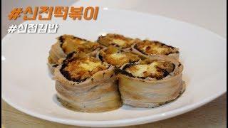 신전떡볶이 신전김밥 만들기 레시피 UPGRADE! 삼겹살까지? (Gimbap recipe)