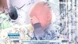 Ледяной плен для младенцев (полный выпуск) | Говорить Україна