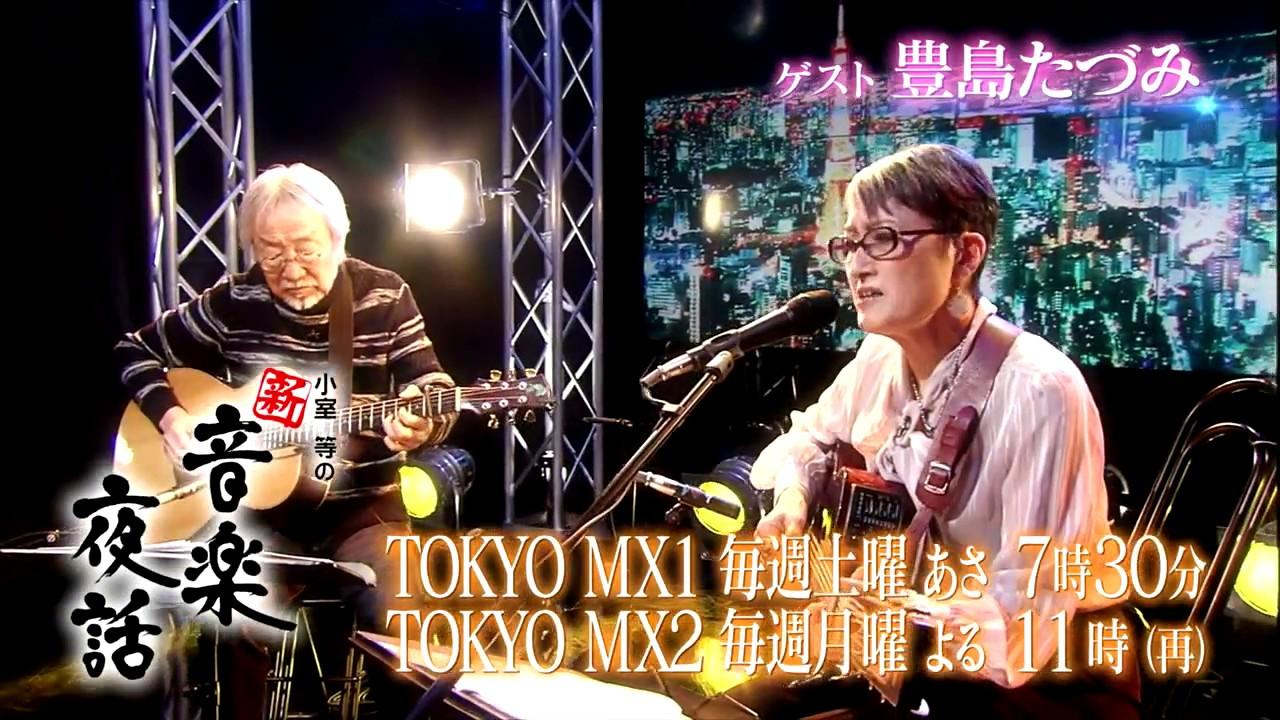 小室等の新 音楽夜話 #188 予告 ...