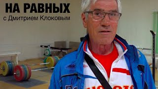 НА РАВНЫХ LIFE c Дмитрием Клоковым / ДАВИД РИГЕРТ