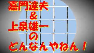 「小市民」にまつわるエピソード 嘉門達夫ラジオ 130210.
