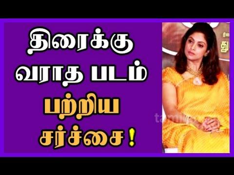 Censor Cuts for Nadhiya's Lesbian Based Film !