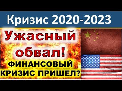 Финансовый кризис 2020-2023г.  Ужасный обвал! Крах экономики! Кризис уже пришел?