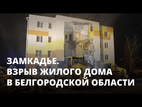 В Белгородской области взорвался жилой дом. Замкадье