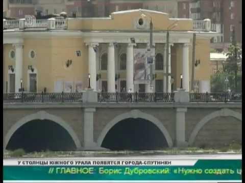 У столицы Южного Урала появятся города-спутники