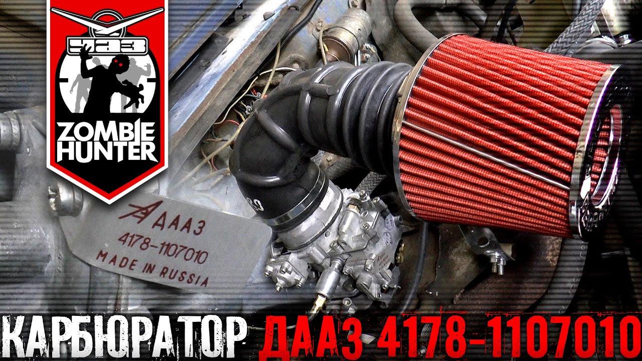 Карбюратор ДААЗ 4178-1107010 на УАЗ 469 и фильтр нулевого сопротивления