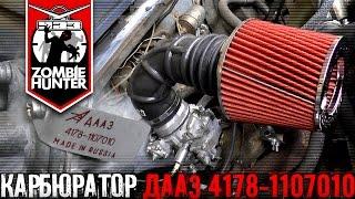 Карбюратор ДААЗ 4178-1107010 на УАЗ 469 и фильтр нулевого сопротивления(UAZ Zombie Hunter: В этом видео я покажу как я установил на свой УАЗик карбюратор ДААЗ 4178, и приделал к нему фильтр..., 2015-10-05T11:56:35.000Z)
