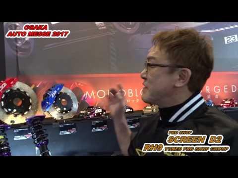 OSAKA AUTO MESSE 2017 part1