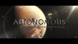 Аutonоmоus. Фантастика. Анимация.