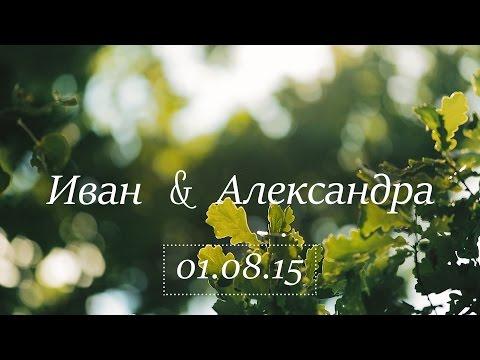 молодая пара иван и алла познакомятся