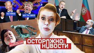 ОСТОРОЖНО: НОВОСТИ! Алиев vs Пашинян, Байден vs Трамп, Навальный vs Путин. Белорусы в изгнании. #13