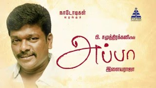 EN APPA ACTOR PARTHIBAN SPEAKS ABOUT HIS FATHER