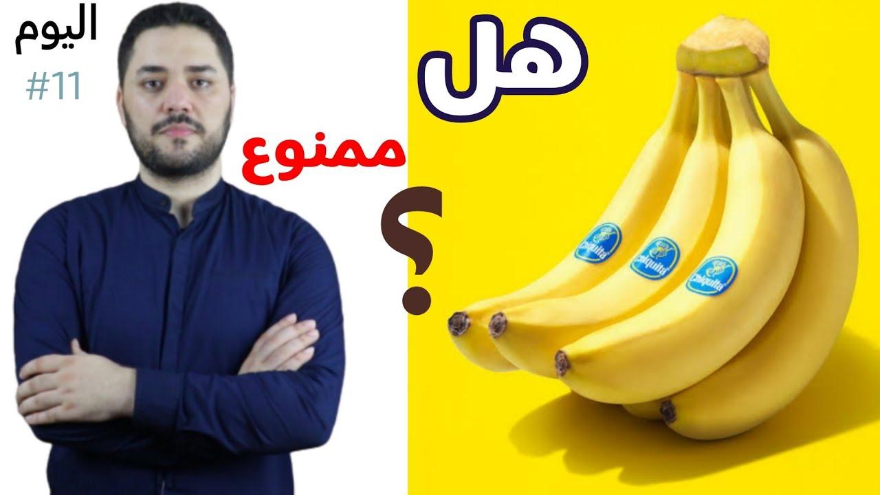 كم كالوري في الموز