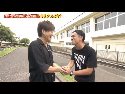 2018/12/04 コブクロ一色に染まった宮崎のアツい2日間
