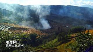【中国の風景】雲南風景 仙人洞 哈尼梯田 城子古村