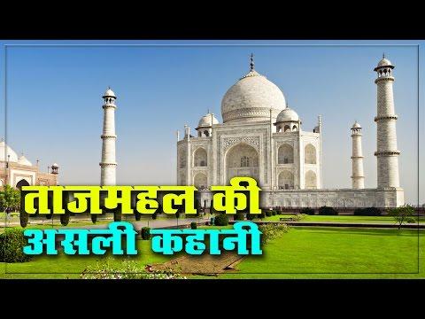 ताजमहल की असली कहानी || The Real Story of Tajmahal In Hindi