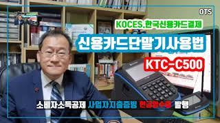 신용카드단말기사용법 코세스 KTC-S500 카드받기 취…