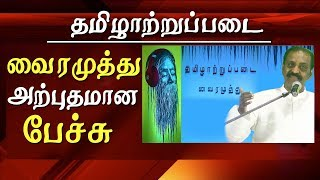 Vairamuthu Speech Collections