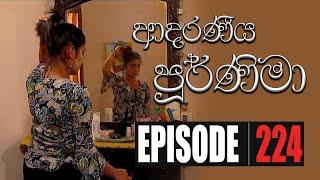 Adaraniya Purnima | Episode 224 23rd June 2020 Thumbnail