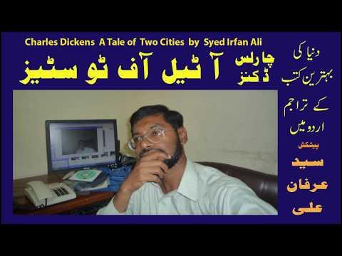 Tale of Two Cities Charles Dickens Urdu  Hindi Books Irfan  हिंदी बुक्स  چارلس ڈکنز کے ناولزاردو